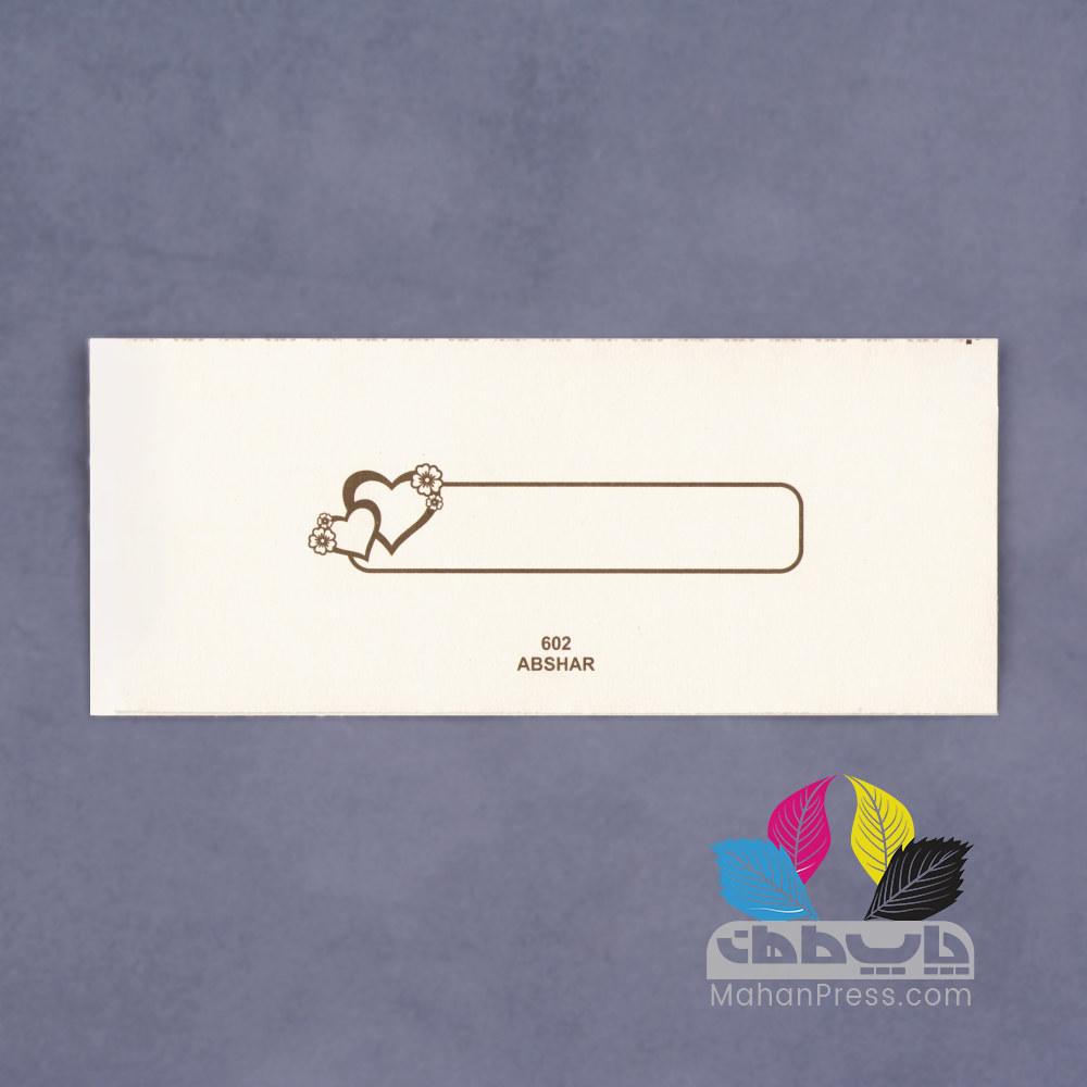 کارت عروسی کد 602 - چاپخانه ماهان