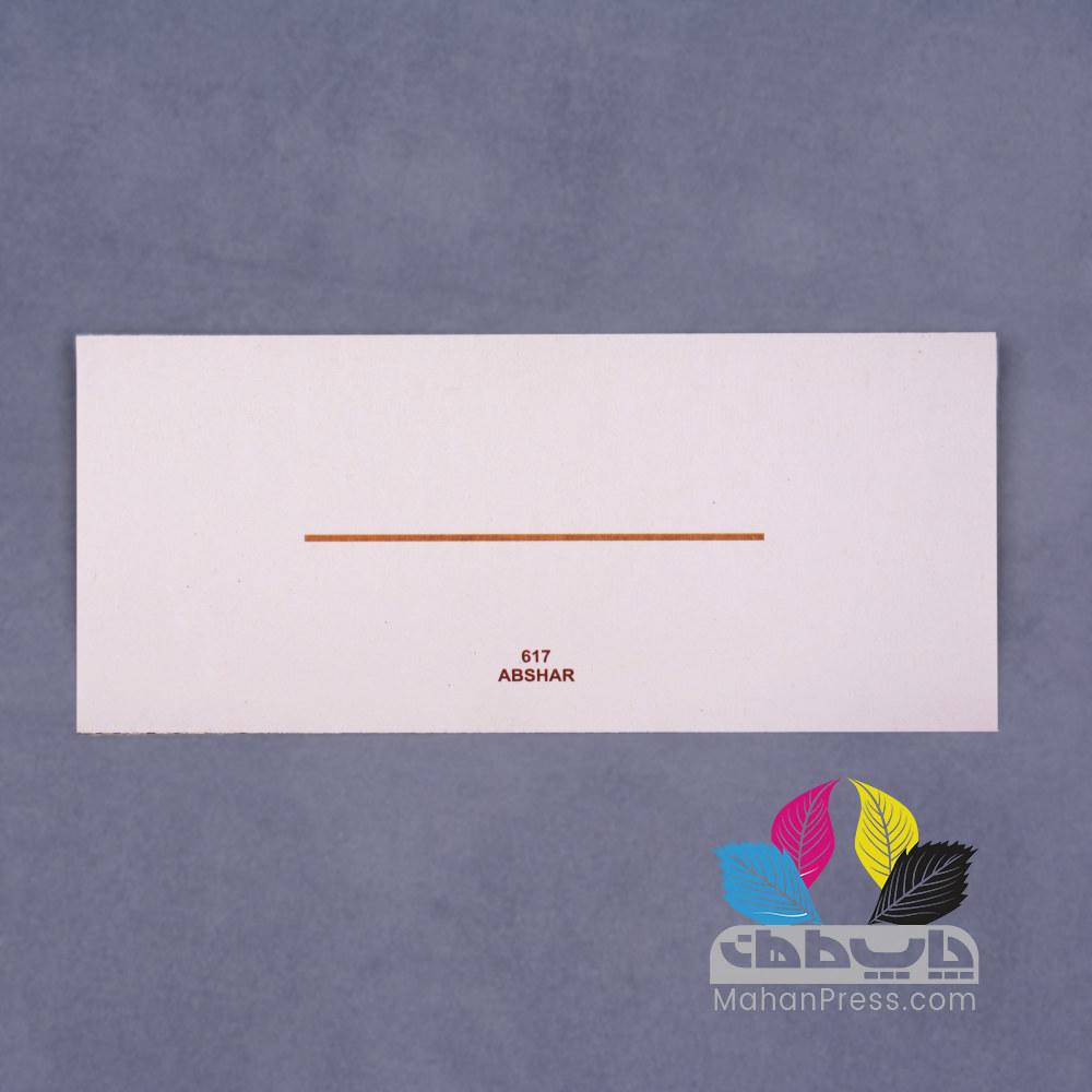 کارت عروسی کد 617 - چاپخانه ماهان
