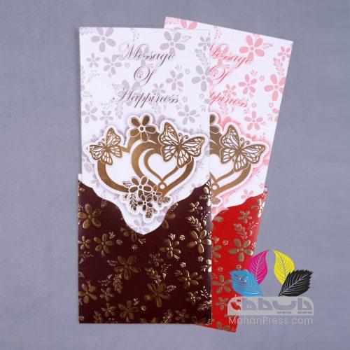 کارت عروسی کد 2045 - چاپخانه ماهان